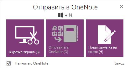 Новая функция «Отправить в OneNote»