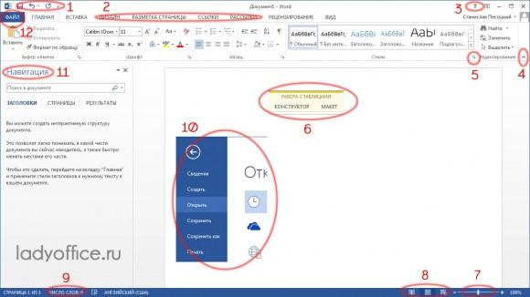 Интерфейс Microsoft Word 2013 изменился по сравнению с предыдущими версиями