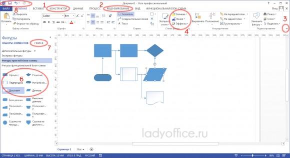Интерфейс Microsoft Visio 2013 изменился по сравнению с предыдущими версиями
