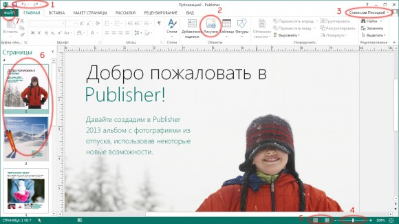 Интерфейс Microsoft Publisher 2013 изменился