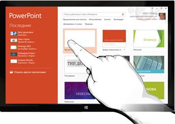 PowerPoint на устройствах с сенсорным вводом