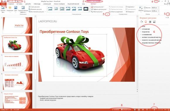 Интерфейс Microsoft PowerPoint 2013 изменился по сравнению с предыдущими версиями