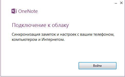 Onenote 2007 Руководство - фото 8