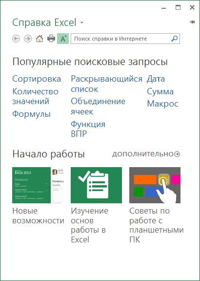 Начало работы с Excel 2013