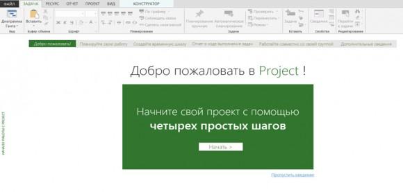 Управление проектом в четыре шага