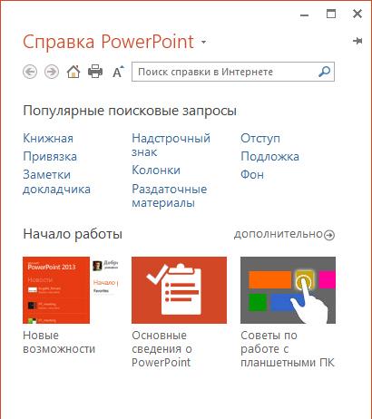 Помощь по использованию PowerPoint 2013