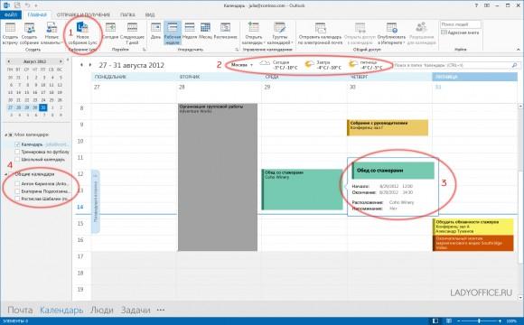 В Outlook 2013 вы сможете более эффективно управлять своим временем