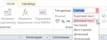 «Длинный текст» — новый тип данных, заменивший Memo