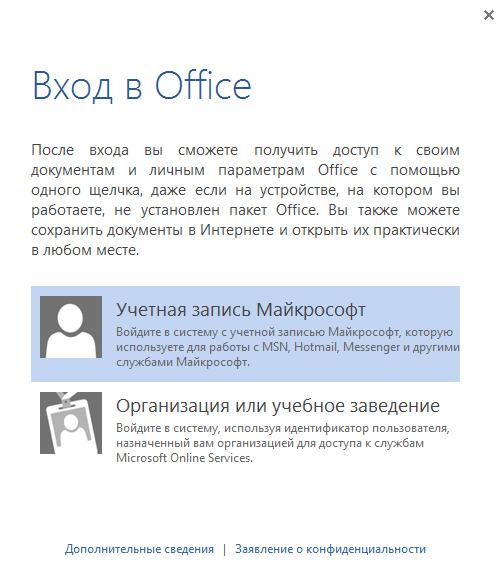 Вход в Office