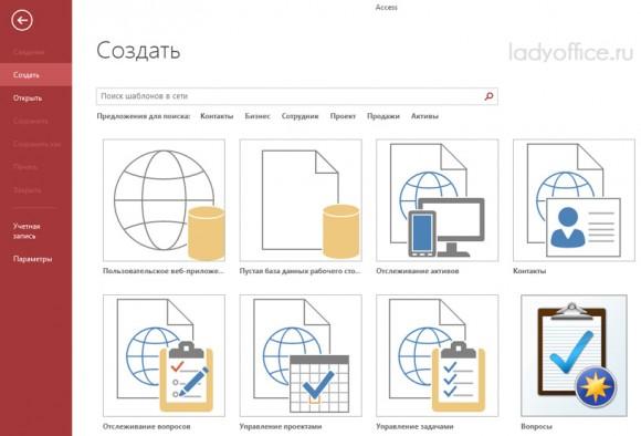 Веб-приложения Access