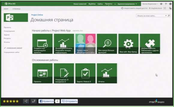 Использование Project Online