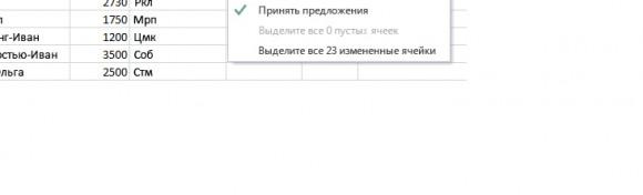 При вводе данных Excel заполняет значения автоматически